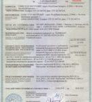 Пожарный сертификат шпунт Монблан