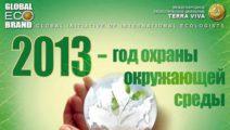 2013 — год охраны окружающей среды в России