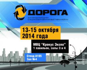 Дорога 2014