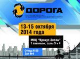 Приглашаем на 5-ю международную специализированную выставку-форум «Дорога 2014»!