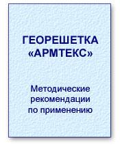 Методические рекомендации по применению георешетки «Армтекс»