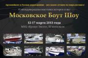 Приглашаем на выставку Moscow Boat Show 2013