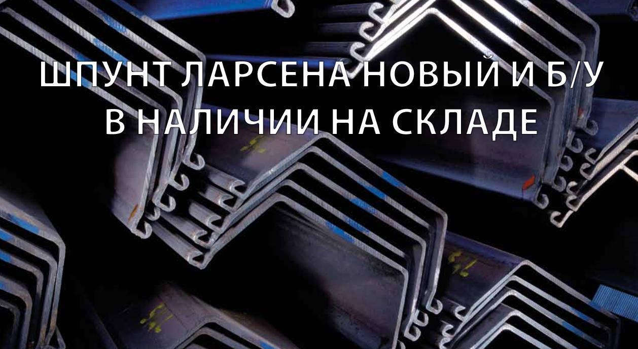 Поставка и покупка шпунта по всей РОССИИ